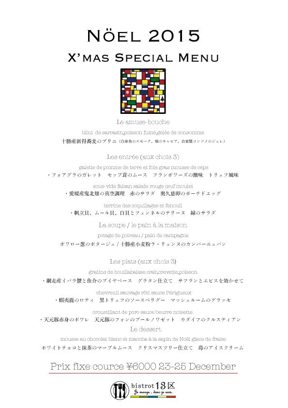 Nöel-2015-13e-menu