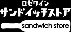 サンドイッチストア