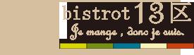 ビストロ13区