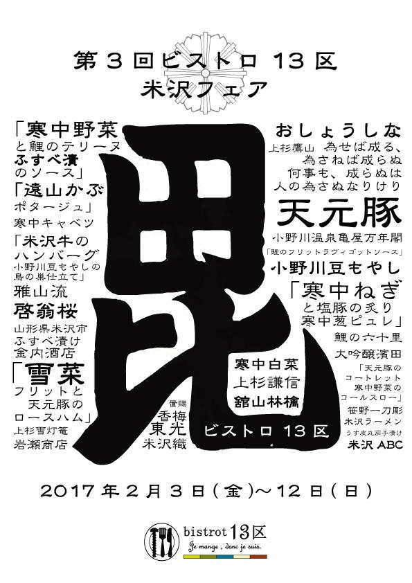 米沢フェア2017-POP